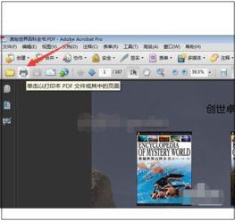 PDF文件怎么打不出彩色