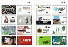 名片矢量图 名片 名片卡片 广告设计 矢量图库 昵图网nipic.com -名片图...