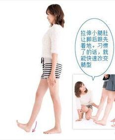 正确走姿站姿就能快速瘦腿