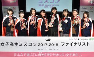 看完日本可爱女高中生选美比赛,我笑了出来..