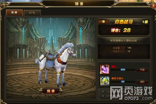 亚瑟神剑骑兽系统介绍