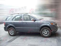 华晨金杯首款SUV曝光 起售价或9万起