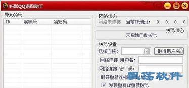 朽默QQ退群软件 朽默QQ退群助手 v1.0 绿色版下载