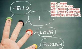 义乌英语培训机构 久远的英文词汇
