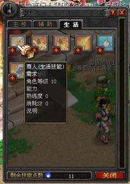 QQ幻想 游戏系统 生活系统 摆摊系统 QQ幻想专区
