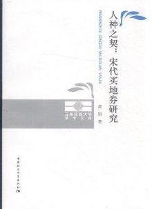 中国哲学之神-人神之契 宋代买地券研究