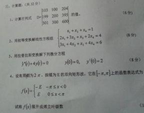 大专高等数学 工程数学 ,计算题求学霸解答一下