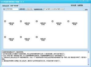 qq相册密码破解下载 QQ空间加密相册查看下载器 QQ相册密码破解器 ...