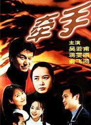 1999年火爆荧屏的电视剧《牵手》