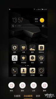 超级截图功能-为商务量身打造 努比亚Z11黑金版系统体验