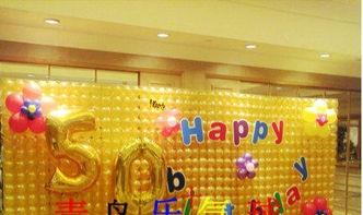 宝宝生日宴满月酒百天岁宴求婚礼答谢宴气球装饰开业
