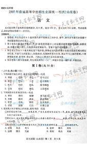 2007年高考语文试题 山东卷 高考
