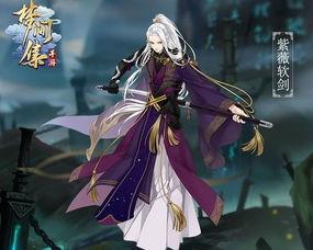 紫电如虹:剑起星落,紫光如虹,以软剑取敌人要害.   锋芒毕露:紫...