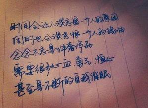 ...心情的手写文字图片 好想好好去爱一个人