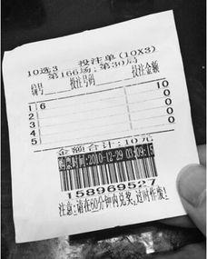 ...中村藏身 山寨彩票 2分钟1局输赢上千