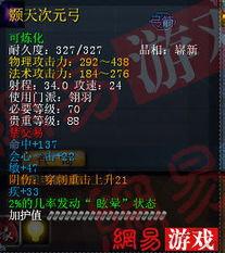九域剑皇-天下贰专题站  真天域vs九天系列武器属性大对比