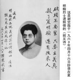 夏明翰烈士之母陈云凤