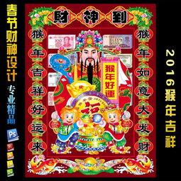 2016猴年财神年画