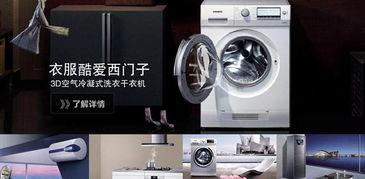 上海西门子洗衣机售后维修 西门子洗衣机故障检修思路