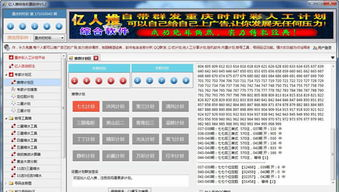 重庆时时彩计划软件 亿人推综合彩票软件 v3.2免费版下载