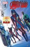 复仇者联盟Avengers攻略