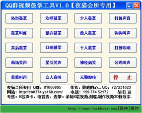 QQ群批量拉人软件下载 QQ群批量拉人软件 v2.8 嗨客QQ站