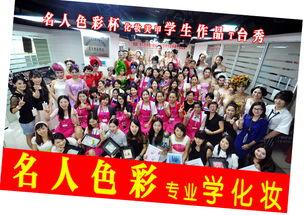 名人色彩摄影化妆美甲培训学校是通过国家正式批准成立的,湖南专业...