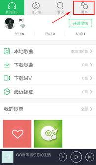 如何退出手机QQ音乐账号 退出QQ音乐账号的方法