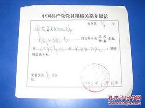 中国共产党党员组织关系介绍信 关字第4号 梅花轩
