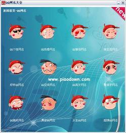 QQ网名大全应用提供超多好听的qq个性网名、qq伤感网名、qq情侣网...
