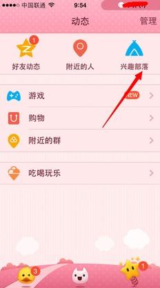 手机QQ兴趣部落是什么 怎么删除我的回复