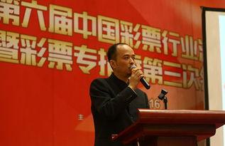 苏国京在第六届中国彩票沙龙发表演讲-苏国京和他的彩票沙龙 执着前...