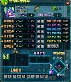 QQ三国 怎么改变元神的四象属性