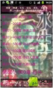 永生 安卓版免费下载 豌豆荚