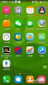 手机QQ如何退出QQ群
