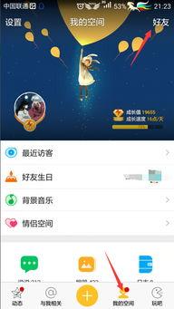 手机QQ空间怎么设置背景