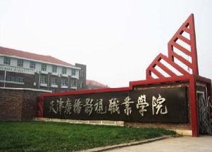 2015年天津专科学校排名前十名
