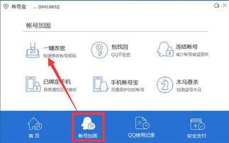 腾讯电脑管家修改QQ密码的图文教程