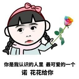 表情 微信撩妹专属表情包下载 撩妹专属表情包下载 微茶网 表情