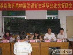 ...汉语言文学专业毕业论文答辩会