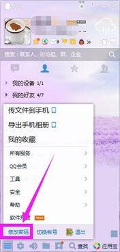手机QQ为什么自动往群里发和他人的聊天记录?-和他人QQ语音聊天...