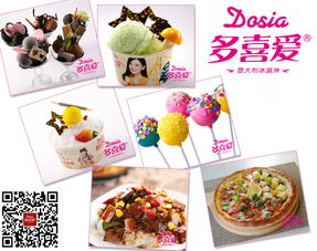 炒酸奶冰淇淋惊喜出世 多喜爱冰淇淋加 盟铺就绿色健康之路