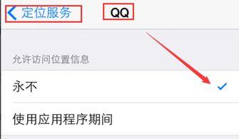老被骚扰打招呼,烦死了 怎么做可... 进入后找到QQ图标,点击进入,...