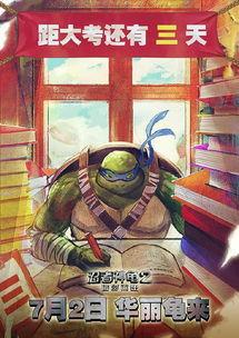 忍者神龟二 宣传海报