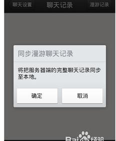 如何备份手机QQ聊天记录