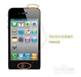 苹果手机怎么截屏?