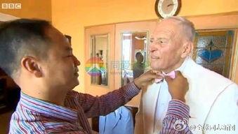 92岁老人与同性伴侣结婚