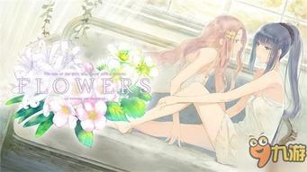 Flowers 秋篇 PSV版开场动画公布 百合无限好
