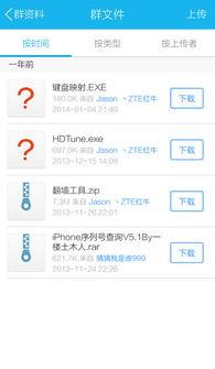 ...Article手机QQ怎么删除群文件 1.打开手机QQ进入QQ群?-手机QQ怎...