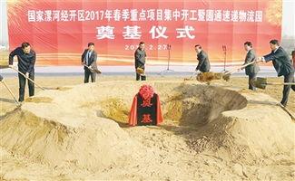...漯河日报记者   摄) -漯河市人民政府门户网站